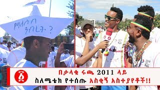 Ethiopia: በታላቁ ሩጫ 2011 ላይ  ስለሜቴክ የተሰጡ አስቂኝ አስተያየቶች!!