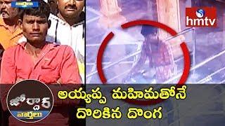 అయ్యప్ప మహిమతోనే దొరికిన దొంగ | Ayyappa Swamy Temple | Bichkunda | Kamareddy | Jordar News|hmtv News