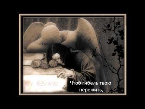 Evanescence - My Immortal //Ранам этим никогда не зажить - Эта боль рождена, чтобы жить. Времени много... Времени много... Но оно не умеет лечить