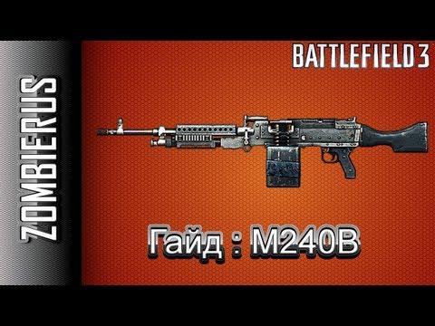 Battlefield 3 Гайд:M240B