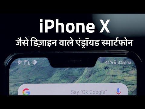 iPhone X जैसे डिस्प्ले वाले एंड्रॉयड स्मार्टफोन   Android Smartphones That Look Like the iPhone X