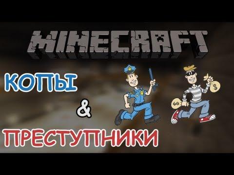 Копы и Преступники #1 - Minecraft : Мини-Игры