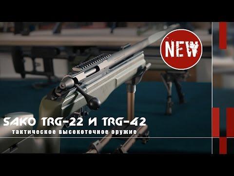 Высокоточные винтовки Sako TRG-22 и TRG-42