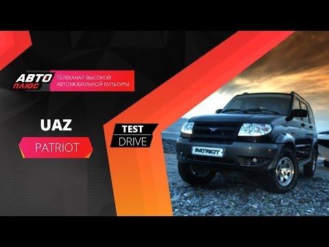 Тест-драйв - UAZ Patriot