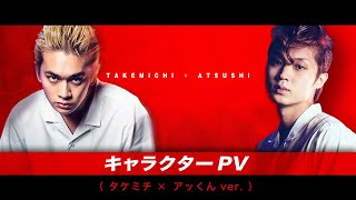 キャラクターPV(タケミチ×アッくんver.)