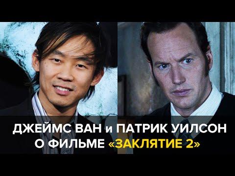 Джеймс Ван и Патрик Уилсон: интервью о фильме «Заклятие 2»