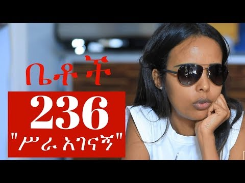 Betoch - ሥራ አገናኝ Comedy Ethiopian Series Drama Episode 236