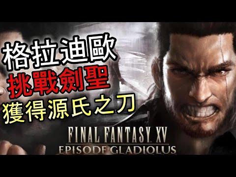【ポケモンGO攻略動画】最終幻想15 Final Fantasy XV | 付費DLC | 格拉迪歐篇 挑戰英靈-劍聖吉爾伽美什 (源氏之刃)  – 長さ: 1:15:15。