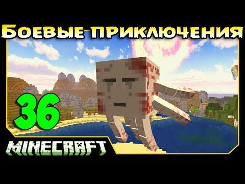 ч.36 Minecraft Боевые приключения - Сумеречный лес - Король Гастов и Ледяное Королевство