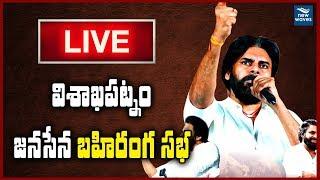 JanaSena Election Sankharavam Live   Visakhapatnam South   Pawan Kalyan   New Waves