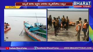 2/6 Gilrs Found At Boat Accident In Godavari River | East Godavari | Bharat Today