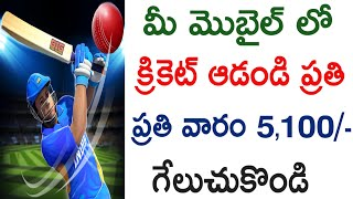 Play Cricket And earn money in Telugu|| How to money earn money by playing games in telugu