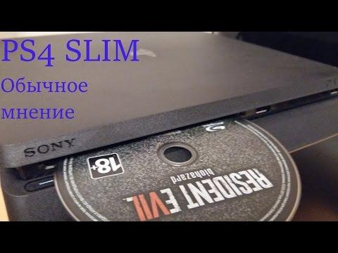 Обзор PlayStation 4 slim. Обычное мнение обычного человека.