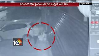 ఫిల్మ్ నగర్ లో భారీ చోరీ… | Robbery in Wine mart at Hyderabad Film Nagar