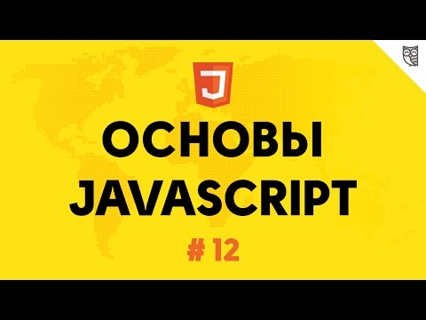 Основы Javascript 12 - Функции