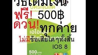 เติมเงินฟรี 500 บาท ทุกค่าย เติมฟรี 125%  เข้ามือถือ รีบดูก่อนโดนลบ 2016
