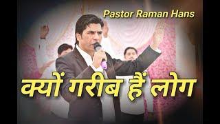 क्या दान देना ज़रूरी है? | Sunday Meeting | 11-11-18 | Blessed Sermon | Pastor Raman Hans |