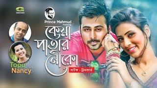 Keya Patar Nouko | ft Afran Nisho , Mim | by Prince Mahmud ft Topu & Nancy |Natok Music Video 2018