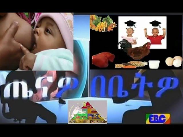 Tenawo Bebeto Health Program On EBC