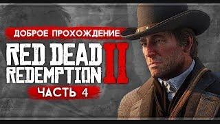 Прохождение Red Dead Redemption 2 | Часть 4: Цивилизация
