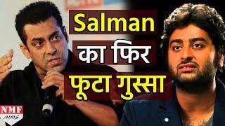 Arijit पर भड़के Salman, फिर दिखाया बाहर का रास्ता