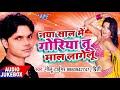 Naya Saal Me Goriya Tu Maal Lagelu - Golu Tiger - Audio JukeBox - Bhojpuri Hit Songs 2017