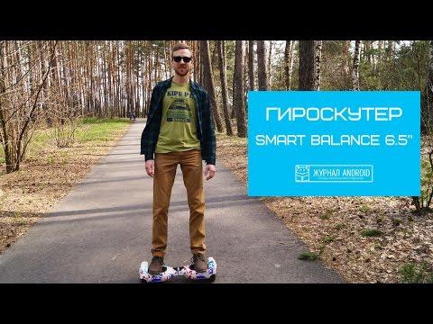 Обзор гироскутера Smart Balance 6.5. Учимся кататься.