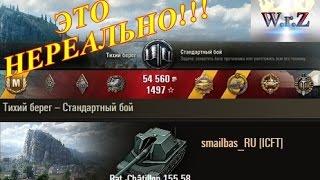 Bat.-Châtillon 155 58  Это просто НЕРЕАЛЬНЫЙ БОЙ на АРТЕ!!! Тихий берег  World of Tanks 0.9.16