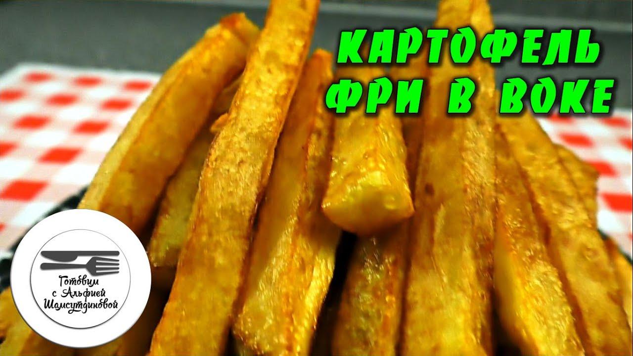 Как картофель фри сделать хрустящим