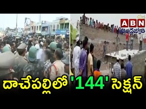 9 Year Girl Abduction Incident, 144 Section Imposed In Dachepalli | ABN Telugu