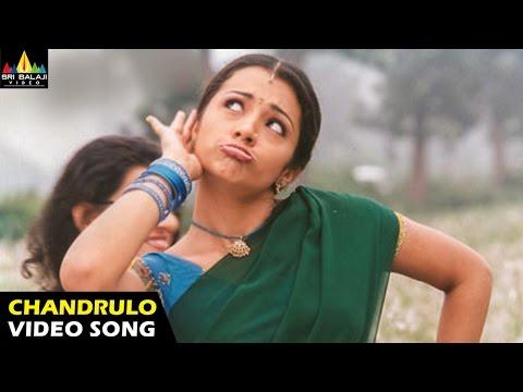 Nuvvostanante Nenoddantana Songs | Chandrulo Unde Video Song | Siddharth, Trisha | Sri Balaji Video