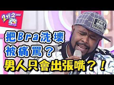 台綜-二分之一強-20171106 要我做事又不放心!!在旁監控叮嚀煩死人?!