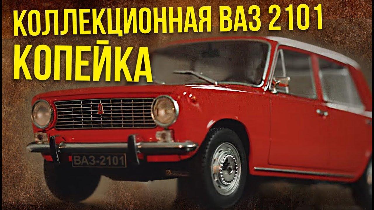 Коллекционная ВАЗ 2101 Копейка | Коллекционные автомобили СССР – Масштабные модели | Про автомобили