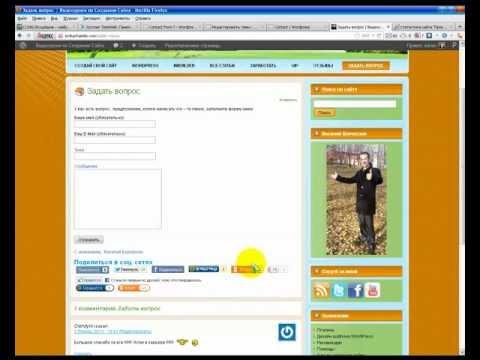 Contact Form 7 | Форма обратной связи для WordPress ч.1