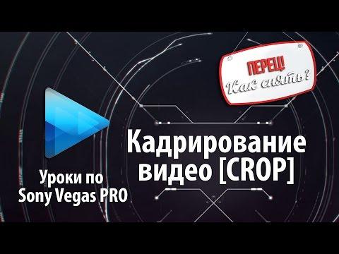 Кадрирование в Sony Vegas ||Event PanCrop|| Создание видео