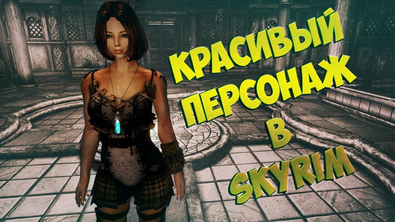 Как сделать красивый персонаж в skyrim 344