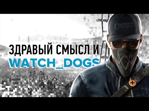 Здравый смысл и Watch Dogs