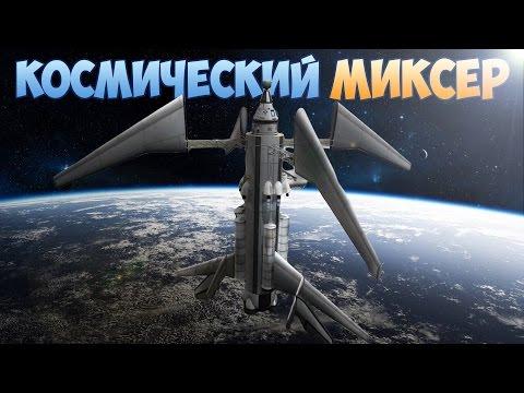 КОСМИЧЕСКИЙ МИКСЕР