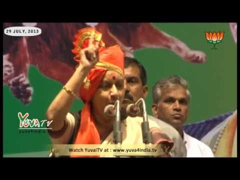 Smt. Sushma Swaraj speech at Mahila Karyakarta Sangam, Talkatora Stadium: 29.07.2013