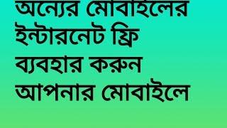অন্যের মোবাইলের ইন্টারনেট ফ্রি আপনার মোবাইলে ব্যবহার করুন   Bangla Tech  