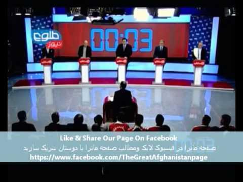 Dr Ashraf Ghani VS Dr Abdullah Abdullah only First Presidential Debate 2014