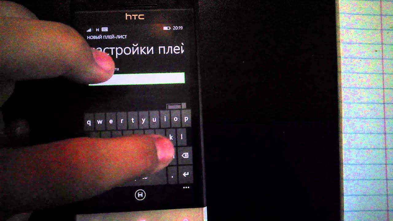 Как создать плейлист на windows phone 8.1 - YouTube