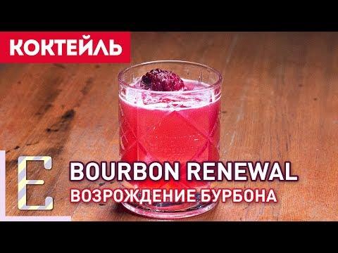 Коктейль Возрождение бурбона