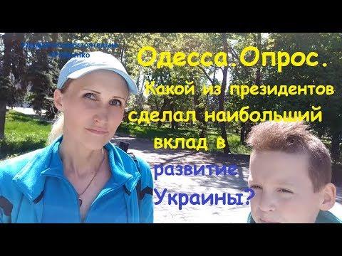 18+ (мат) Одесса. Опрос. Какой из президентов сделал наибольший вклад в развитие Украины?