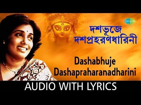 Dashabhuje Dashapraharanadharini with Lyrics in Bengali & English | Arati Mukherjee | Samagra