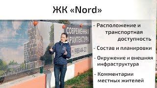 Обзор ЖК Nord (ЖК Норд). Расположение, окружение, инфраструктура, интервью. Квартирный Контроль