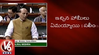 Rajnath Singh Speech In Parliament | Makes Statement On Mob Lynchings In India