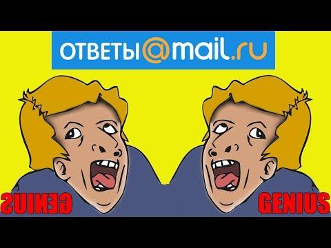 14 САМЫХ ТУПЫХ ВОПРОСОВ В Ответах@Mail Ru