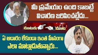 Adinarayana Reddy Reacts On Vijayasai Reddy Comments Over YS Jagan Attack | Mataku Mata | NTV