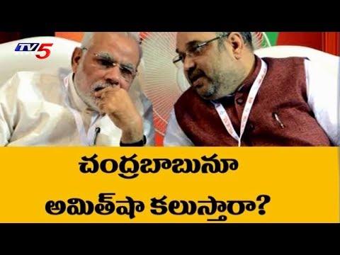 పొత్తులపై బీజేపీ వ్యూహమేంటి..? చంద్రబాబును అమిత్ షా కలుస్తారా?? | BJP Plans For Elections | TV5 News